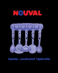 طقم ادوات طبخ نوفال، 6 قطع - 2020021200102